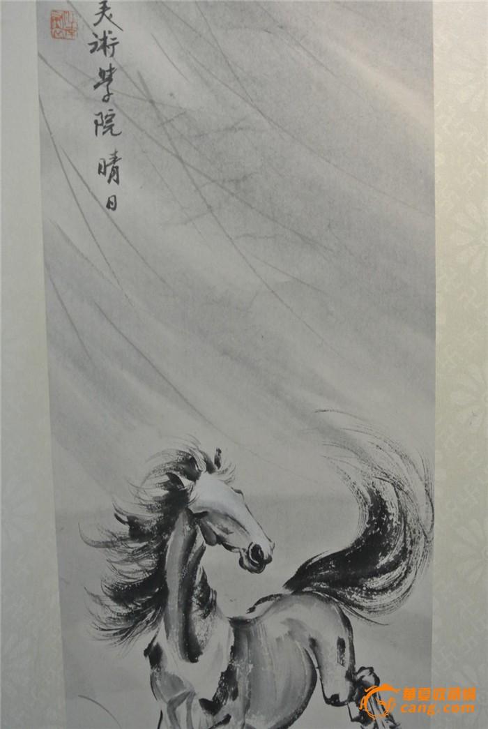 徐悲鸿骏马