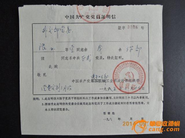 预备党员登记表范文_党员证明、党员证明模板_淘宝助理