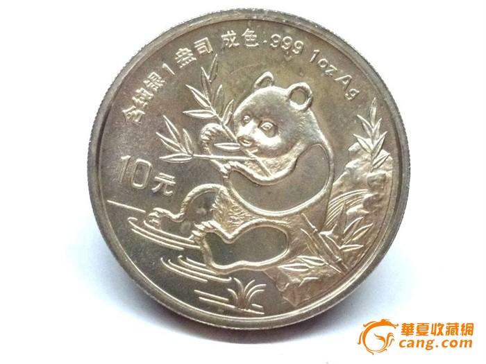 熊猫纪念银币91年1盎司10元.