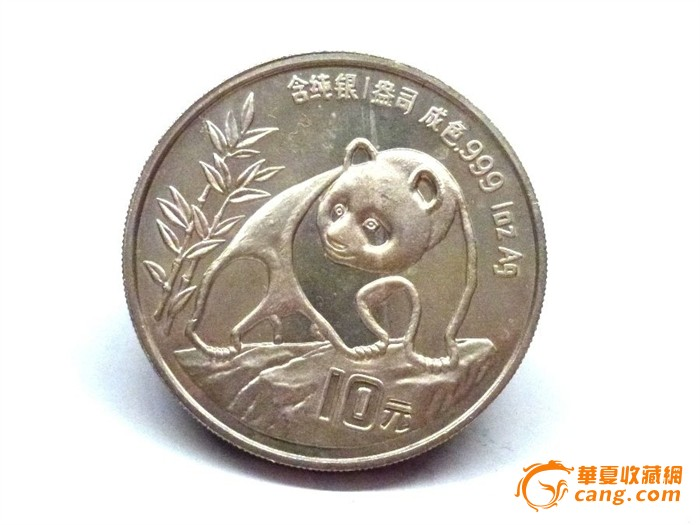 熊猫纪念银币90年1盎司10元