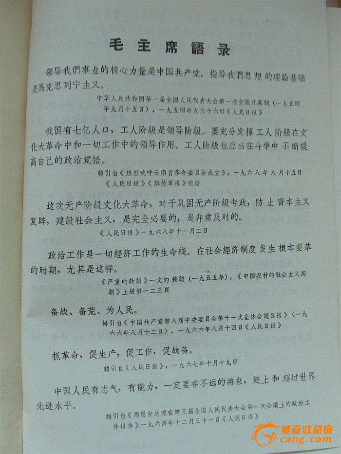 71年的机械设计手册(保真)