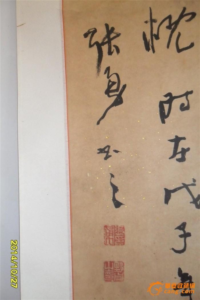 张勇书法轴图片