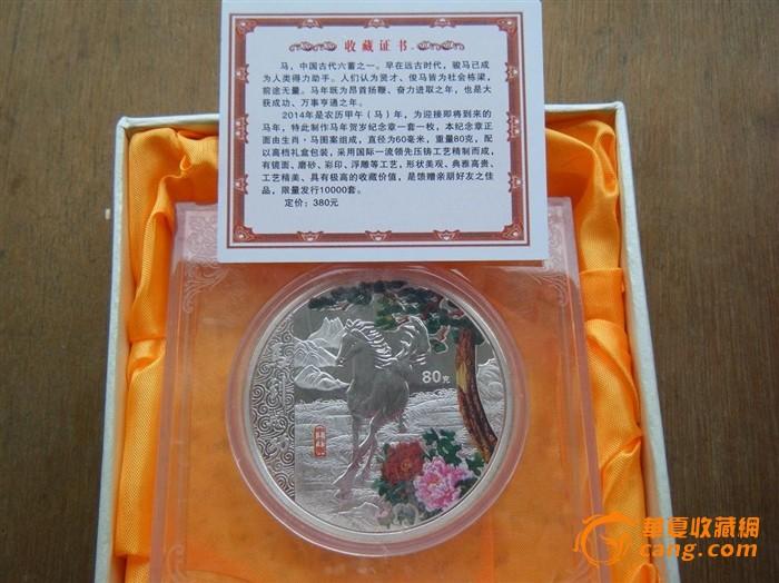 2014马年纪念章