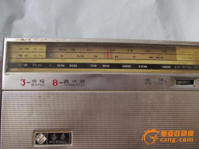 老三波段海鸥牌收音机3