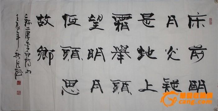 张海_张海价格_张海图片_来自藏友琉璃斋_字画_地摊