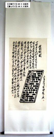 齐白石(1927年绘)《发财图》
