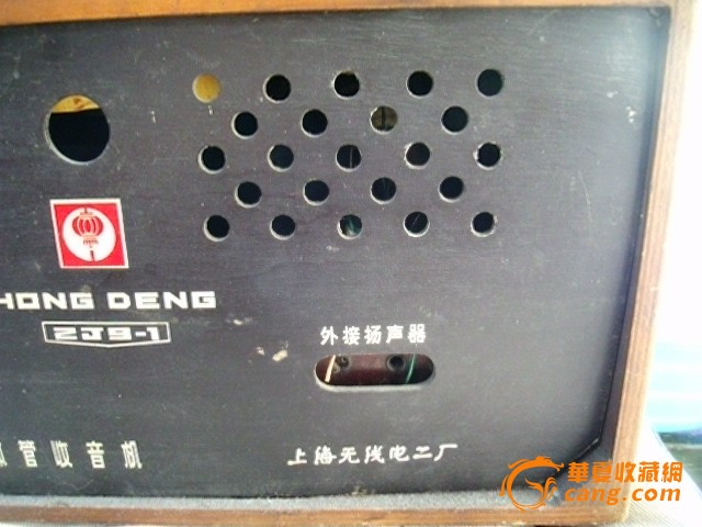 红灯收音机