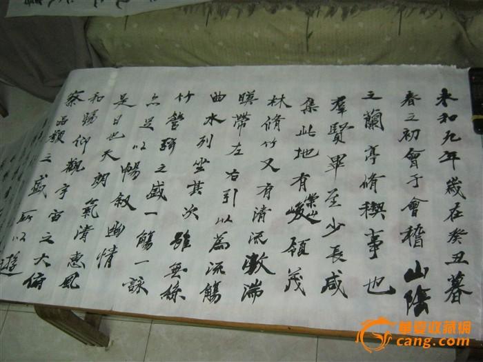 中国书法名家郭新稳作品---临兰亭序图1