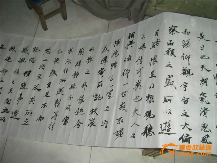 中国书法名家郭新稳作品---临兰亭序图2