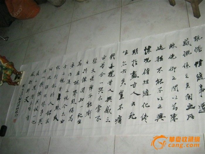 中国书法名家郭新稳作品---临兰亭序图3