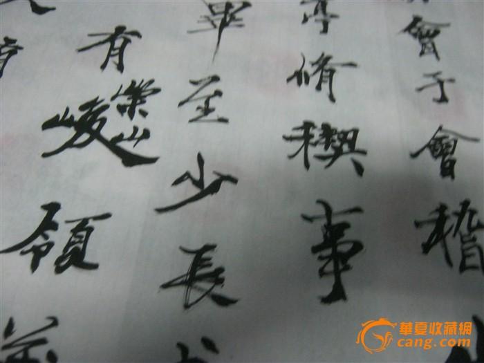 中国书法名家郭新稳作品---临兰亭序图4