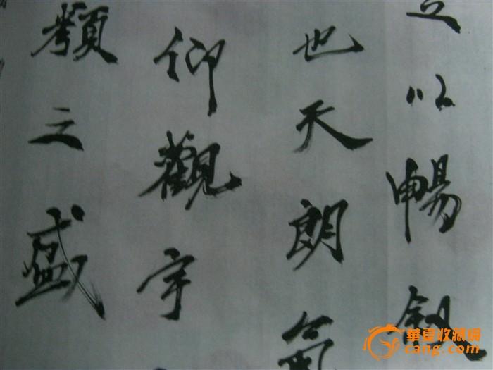 中国书法名家郭新稳作品---临兰亭序图5
