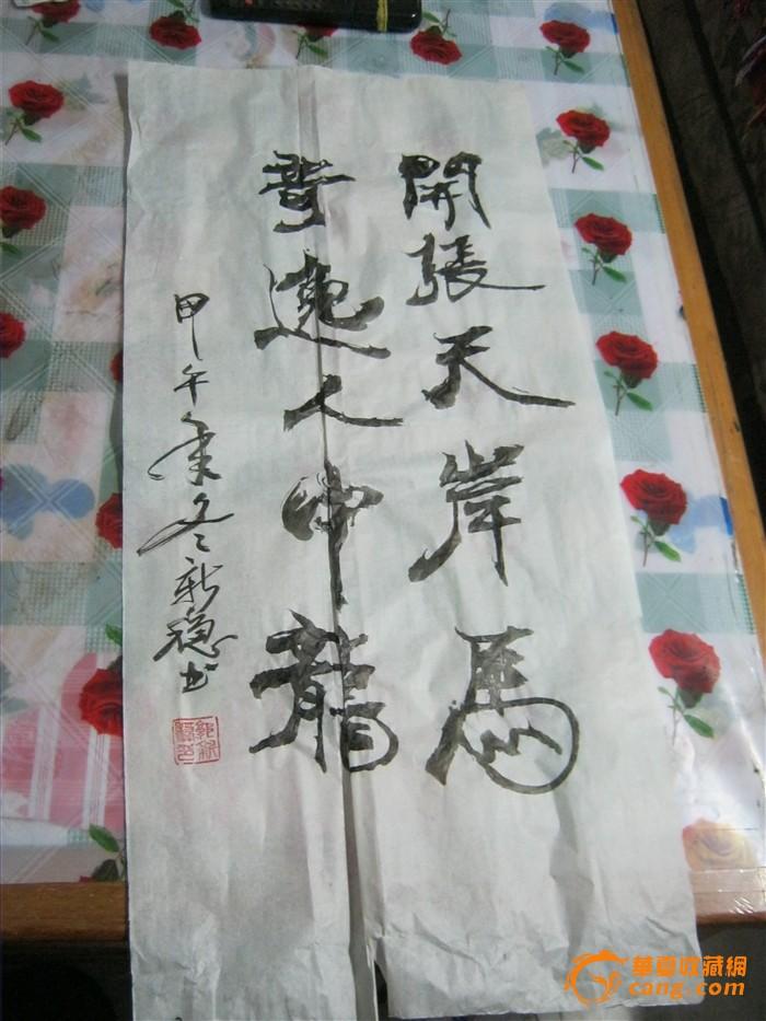 中国书法名家郭新稳作品---临兰亭序图9