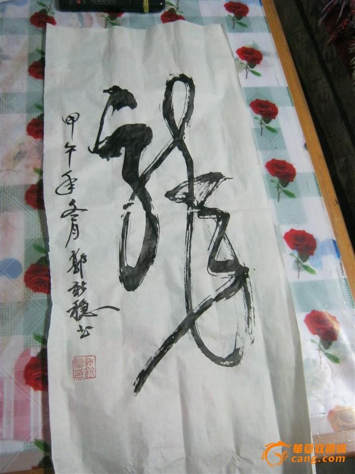 中国书法名家郭新稳作品---临兰亭序图10