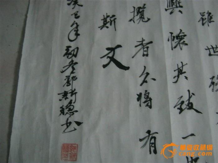 中国书法名家郭新稳作品---临兰亭序图7