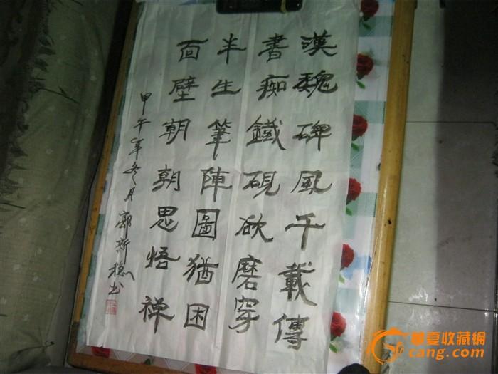 中国书法名家郭新稳作品---临兰亭序图11