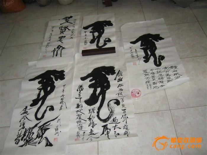 中国书法名家郭新稳作品--五虎图图3