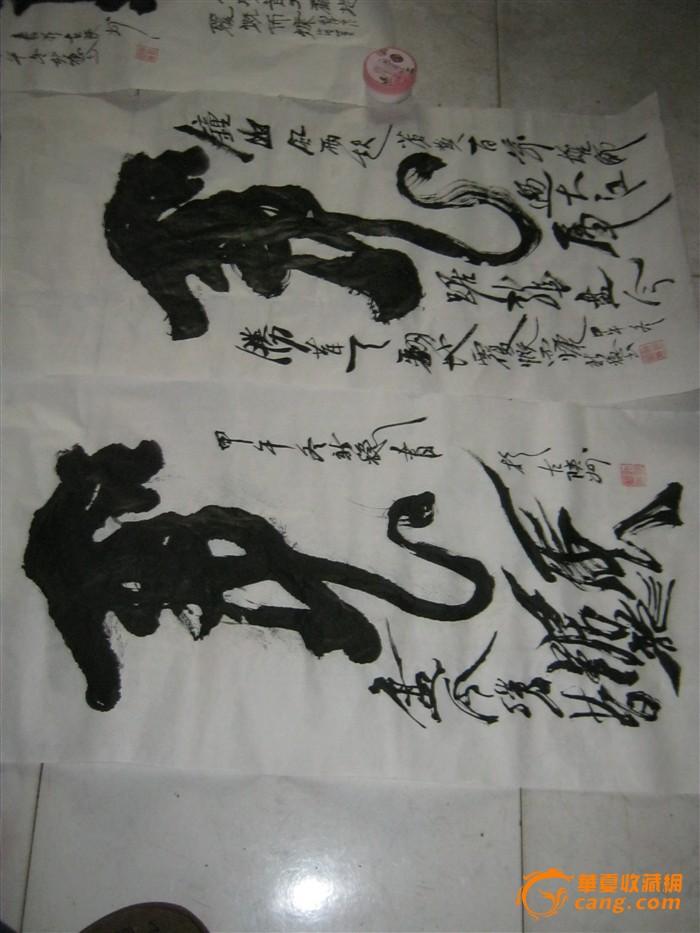 中国书法名家郭新稳作品--五虎图图6