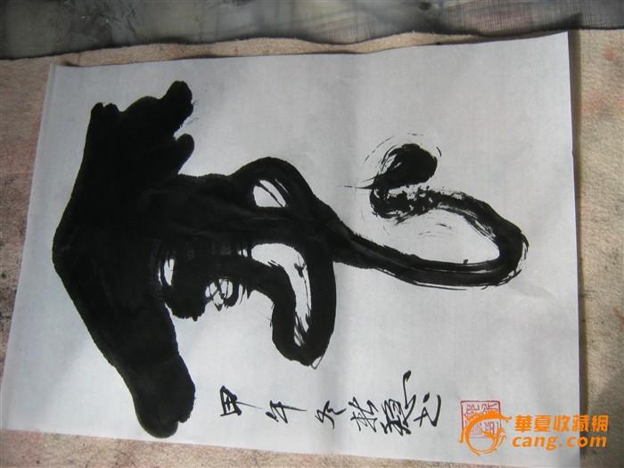 中国书法名家郭新稳作品--五虎图图9