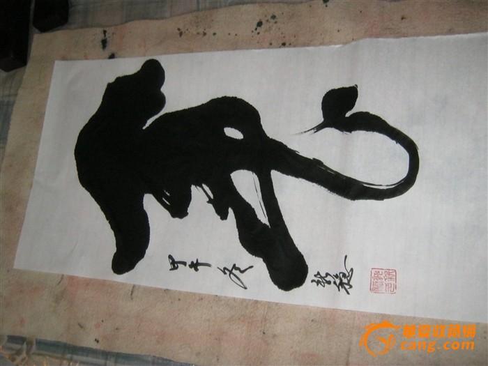 中国书法名家郭新稳作品--虎图2