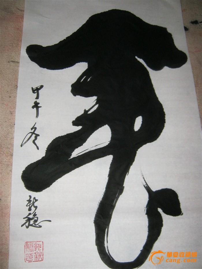 中国书法名家郭新稳作品--虎图1