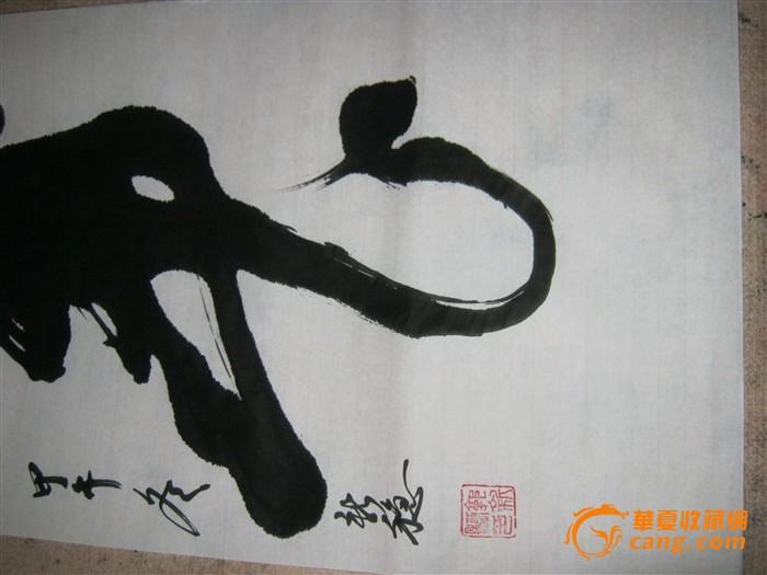 中国书法名家郭新稳作品--虎图3