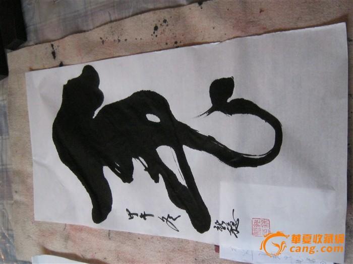 中国书法名家郭新稳作品--虎图5