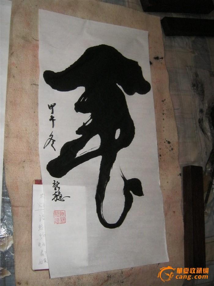 中国书法名家郭新稳作品--虎图6