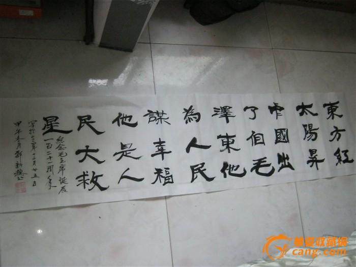 中国书法名家郭新稳作品---东方红 - gxw2578535 - gxw2578535的博客