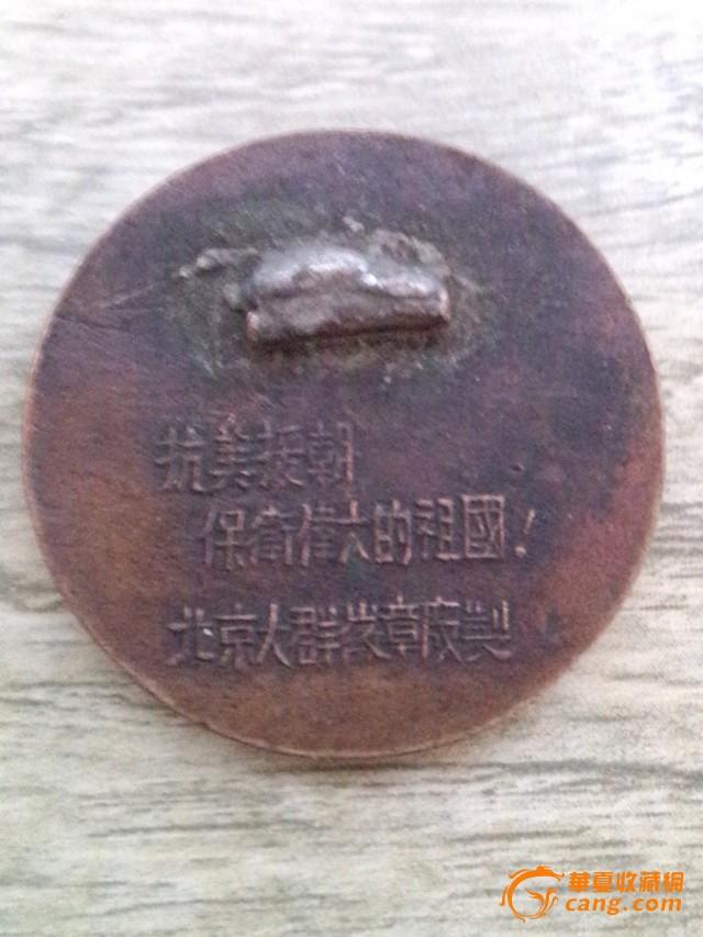 1951年中*访问团赠毛像红铜章