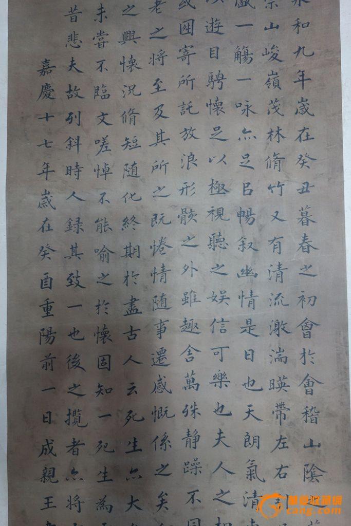 春江映月~成亲王兰亭序书法图片