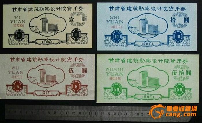 甘肃省勘察设计院轨道券--大幅4张套货币汽车设计图片