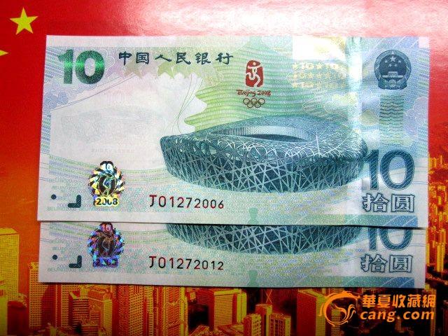 十元奥运纪念钞价格-绝品生日号_十元奥运纪念