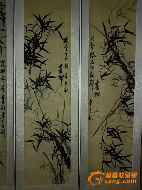 喜禅绘画竹子四条屏