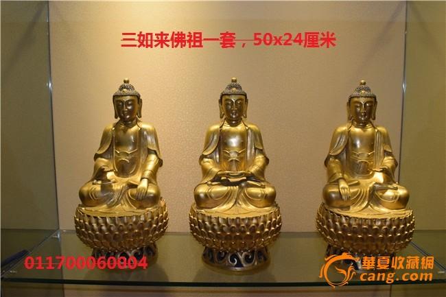 三如来佛祖一套
