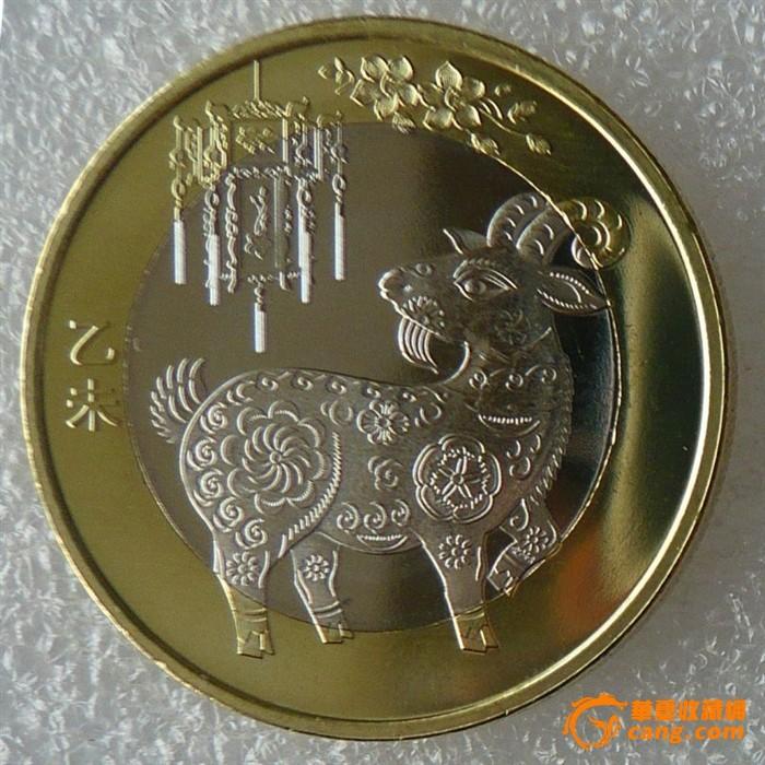 2015羊年纪念币_2015羊年纪念币价格_2015羊