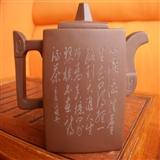 诗人书画家汪国真题字紫砂壶
