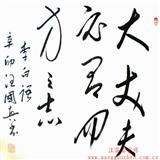 著名诗人汪国真书法