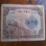 1953年渭河桥5000元纸币