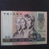 80年50元纸币