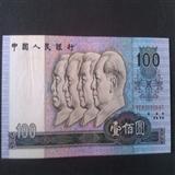 90年100元纸币