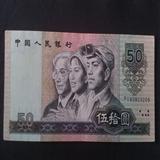 90年50元纸币