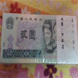 80年两元一*