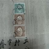 宣统带印花票的老物件