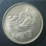 80年壹圆长城币<无砖版>