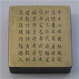白居易七言律诗《欲与元八卜为邻先有是赠》大墨盒