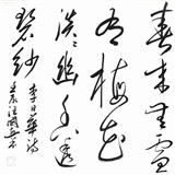 著名诗人书画家汪国真字画