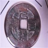 郭新稳---珍贵唐朝钱币---得一元宝背上月 - gxw2578535 - gxw2578535的博客