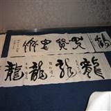 世界书法大赛铜奖得主赵一及女儿赵仙(中国书协会员)作品 - gxw2578535 - gxw2578535的博客
