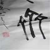 中国书法名家郭新稳作品--虎 - gxw2578535 - gxw2578535的博客